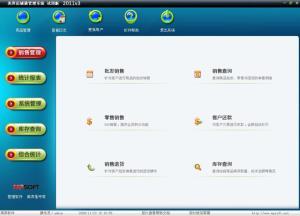 美萍店铺通管理软件(批发零售管理软件,商品批发管理软件,商品零售管理系统)