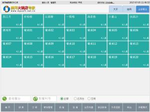美萍火锅店专家管理软件